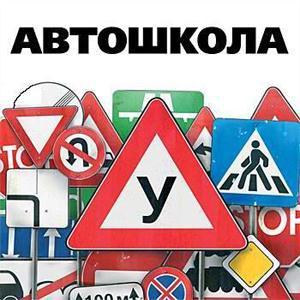 Автошколы Ишеевки