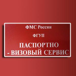 Паспортно-визовые службы Ишеевки