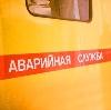 Аварийные службы в Ишеевке