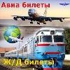 Авиа- и ж/д билеты в Ишеевке