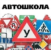 Автошколы в Ишеевке