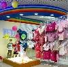 Детские магазины в Ишеевке