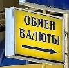 Обмен валют в Ишеевке