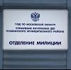 Отделения полиции в Ишеевке