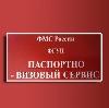 Паспортно-визовые службы в Ишеевке