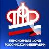 Пенсионные фонды в Ишеевке