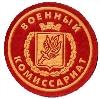 Военкоматы, комиссариаты в Ишеевке